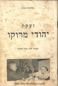 זעקת יהודי מרוקו