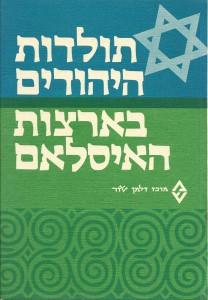 תולדות היהודים בארצות האסלאם- כרך א