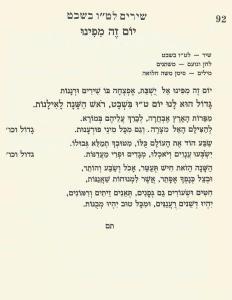טו בשבט-רבי דוד בוזגלו