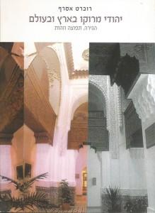 יהדות מרוקו-רוברט אסרף