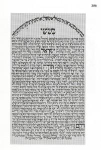 הכתובה בין ישראל לתורה