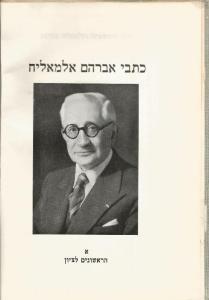אברהם אלמליח 2