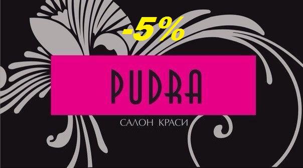 pudra_logotip_0