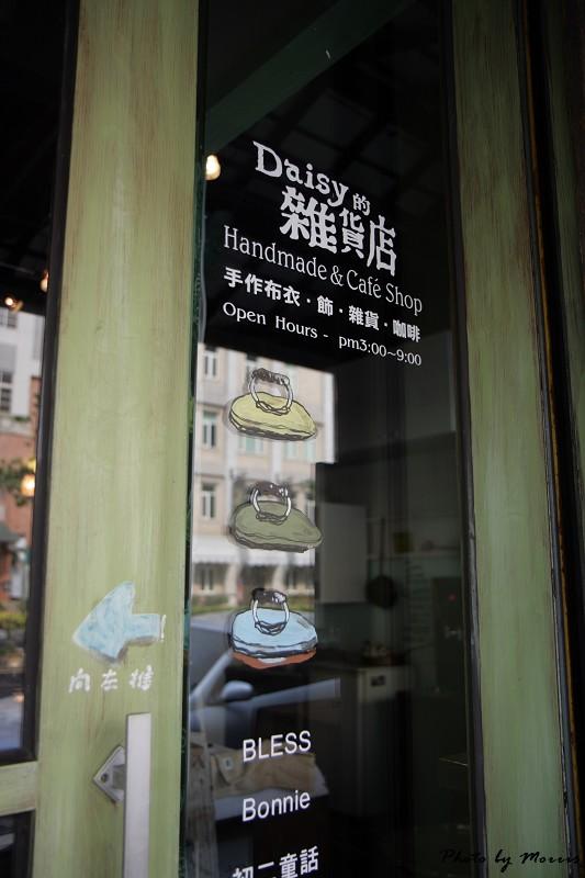 Daisy 的雜貨店 (31)