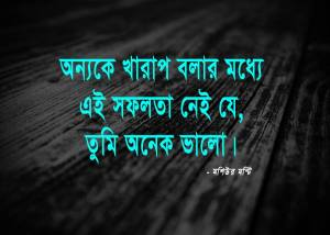 Bangla Quotes - Moshiur Monty