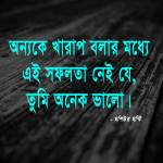 Bangla Quotes - Moshiur Monty
