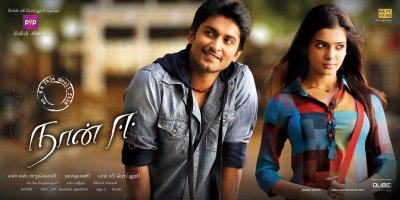 Picture 260291 | Nani, Samantha in Naan Ee Movie Wallpapers | New Movie Posters