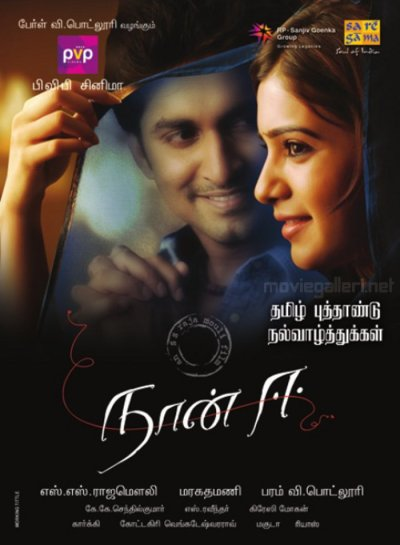 Picture 224355 | Nani,Samantha in Naan Ee Tamil Movie Posters | New Movie Posters