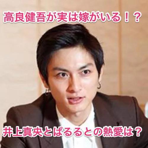 高良健吾は結婚して嫁がいる?井上真央、ぱるるとの熱愛の噂!