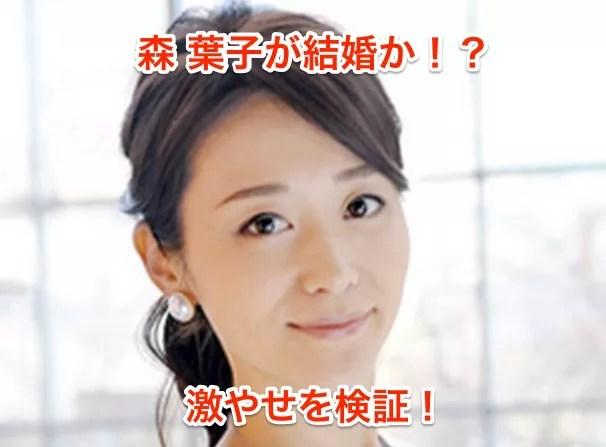 森葉子が彼氏と結婚か__激やせしロンハーで有吉との熱愛発覚__