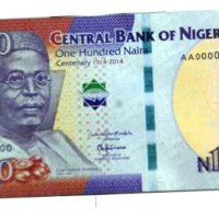 New N100 Note Goes Into Circulation On Friday, December 19th, 2014