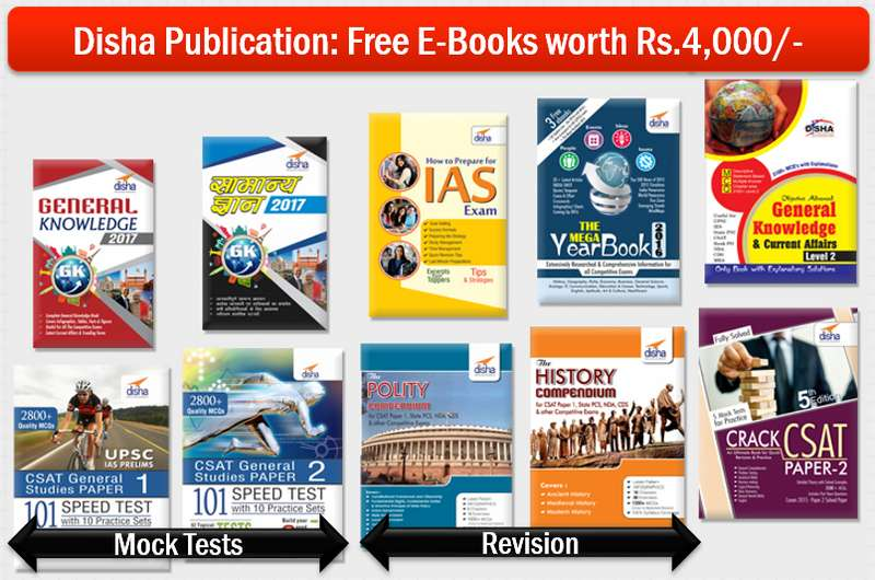 Free Ebooks from Disha Publication for IAS/IPS exam
