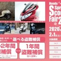 【Spring Scooters Fair 2020】2/1(土)~3/31(火)