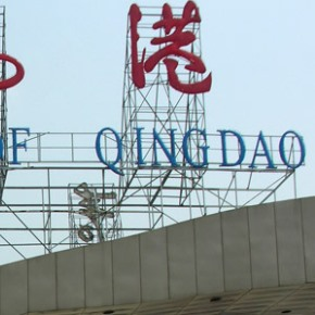 qingdao-port-sign-290x290