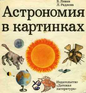 astronomia_v_kartinkakh
