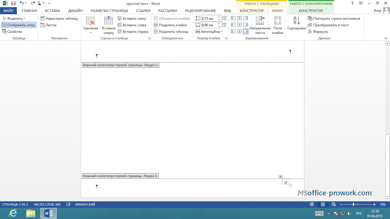 Как сделать номера страниц с 2 страницы