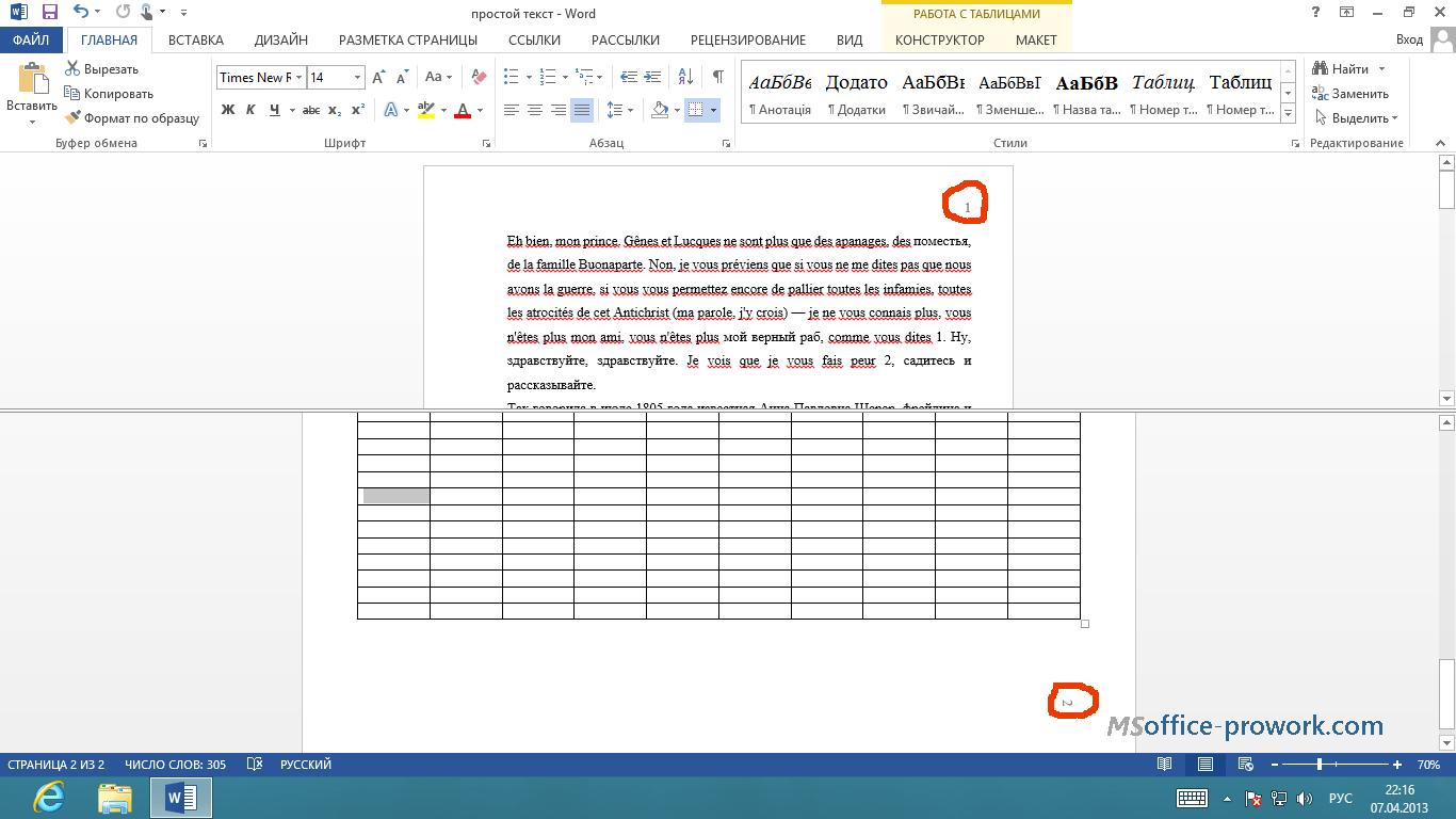 Как убрать нумерацию с первой страницы в Ворде 93
