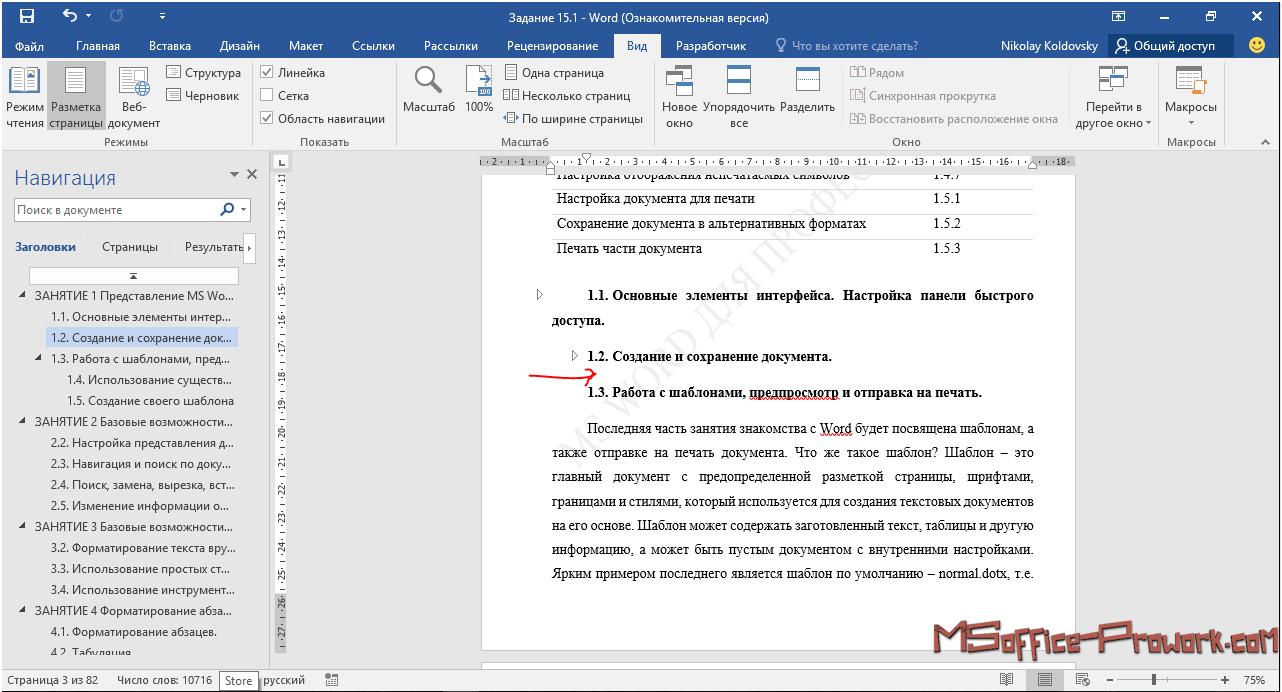 Как сделать нумерации в ворде 2003