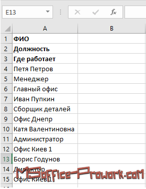Неупорядоченный диапазон в Excel