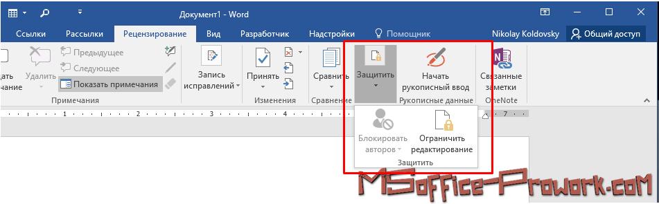 Защитить в Word