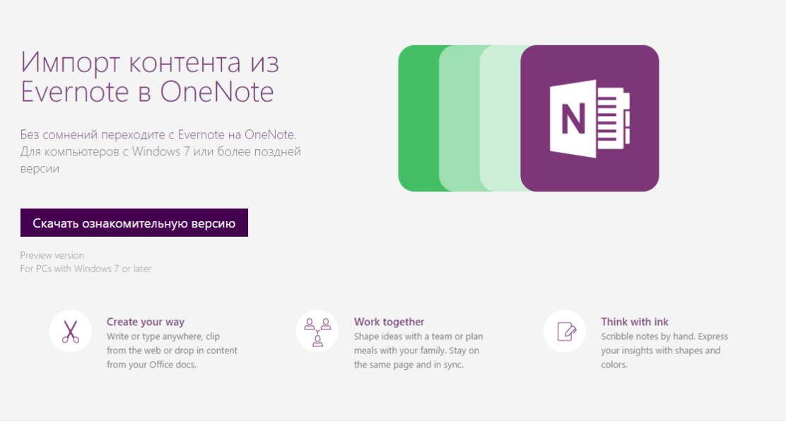 Evernote to OneNote