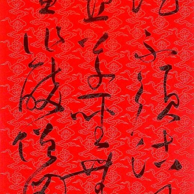 Su Shi inscription on Huai Su's cursive script calligraphy