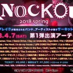 『KNOCKOUT FES 2018 spring』第1弾発表にAbsolute area、QoN、The 3 minutes、レイラなど全39組
