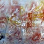 eebc2-portada-pinturas-rupestres-aborigenes El Código Angular: Mensajes Ocultos En Inscripciones Prehistóricas Y AntiguosMuros