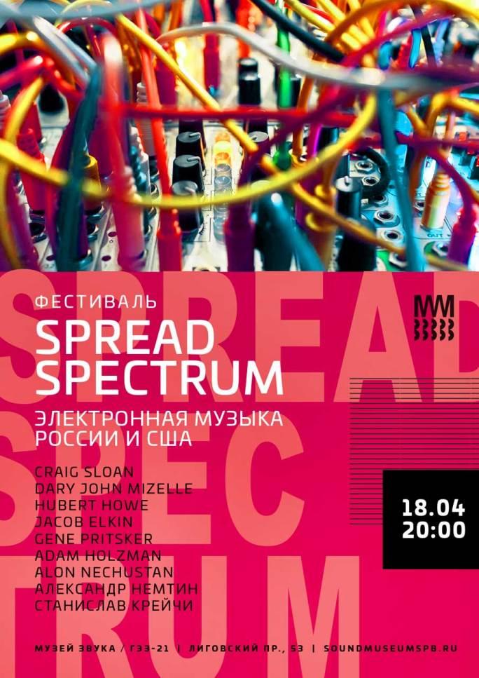 spread-spectrum