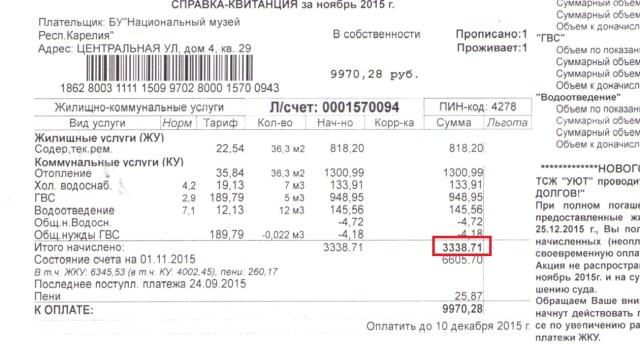 Счет за коммунальные услуги за однокомнатную квартиру в курортном поселке за ноябрь 2015 года
