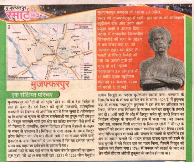 muzaffarpur smart city magazine (19)