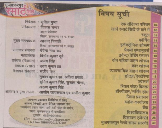 muzaffarpur smart city magazine (20)