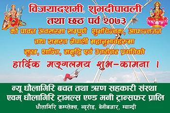dhaulagiri-sahakari-copy-min