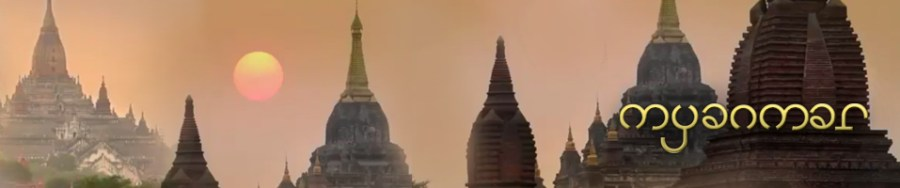 Myanmar Business Visa for International Arrivals in Bagan