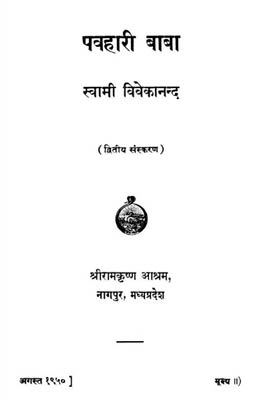 Pavahari Baba By Swami Vivekananda -Hindi