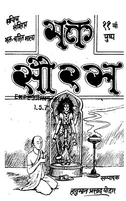 Bhakt Sourabh By Gita Press