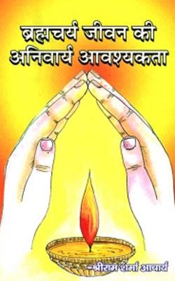 Brahmachary jeevan kee anivary aavashyakata