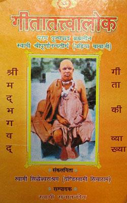 Gitatatvalok By Pujya Shri Udiya Baba Ji Maharaj