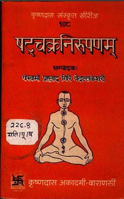 Shata Chakra Nirupana -hindi