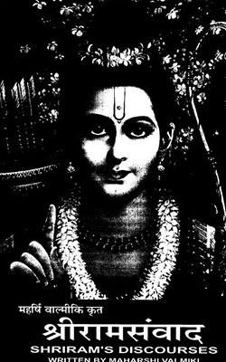 Shree Ram Samvad