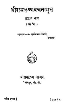 Shri ramkrishan vachnamrat -Vol 2 1947