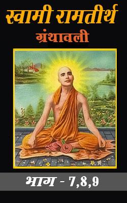 Swami Rama Tirtha Granthavali - 07, 08, 09