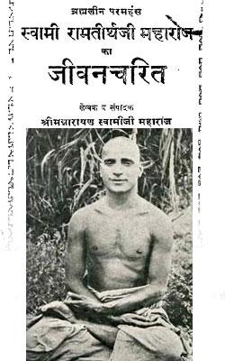 Swami Ramtirthji Maharaj -Hindi Biography
