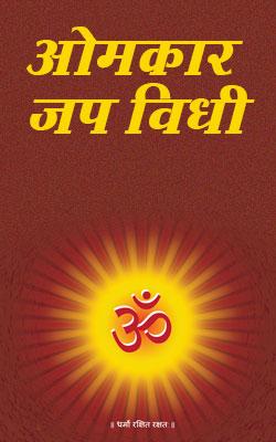 Omkar Japa Vidhi