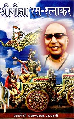 Geeta Ras Ratnakar- Shri Akhandanand Saraswati Ji