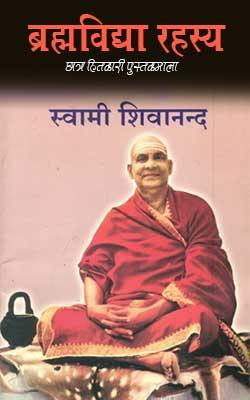 Brahmavidya Rahasya (Shri Shivananda)