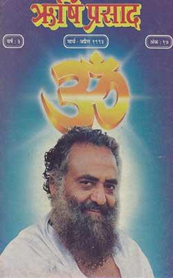 17. Rishi Prasad - Mar Apr 1993