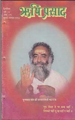 19. Rishi Prasad - July Aug 1993