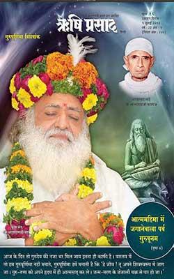 247-Rishi Prasad-July 2013