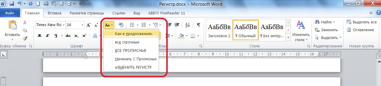 Как в сообщений сделать большие буквы 790